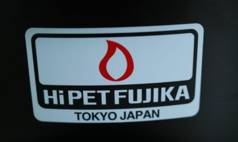 hujika hipetステッカー