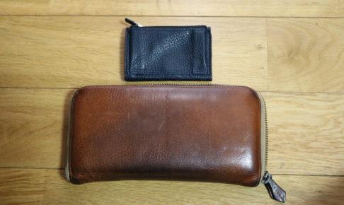 財布の大きさを比較